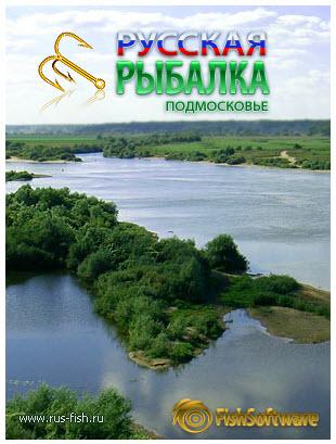 Русская рыбалка подмосковье